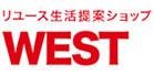 リユース生活提案ショップ WEST