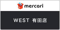 mercari WEST 有田店