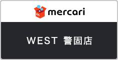 mercari WEST 警固店