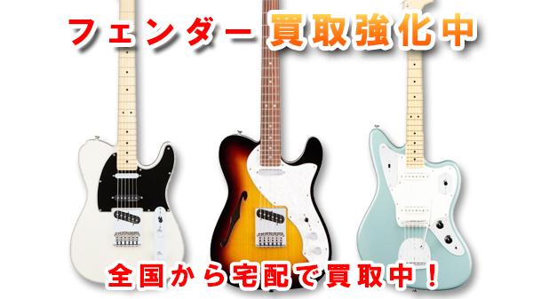 フェンダー(Fender)のギターの買取