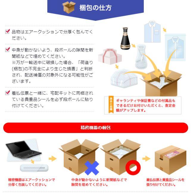 宅配買取の梱包の仕方