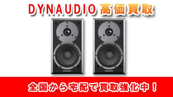 DYNAUDIO(ディナウディオ)のスピーカー買取