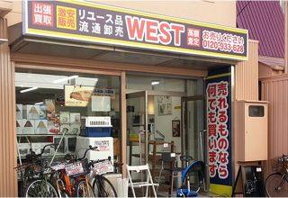 リサイクルショップWEST西新店