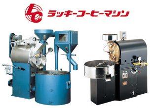 ラッキーコーヒーの焙煎機