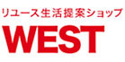 リユース生活提案ショップ WEST