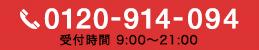 電話:0120-914-094