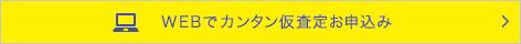 WEBでカンタン仮査定お申込み