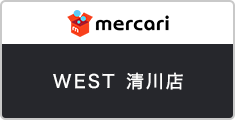 mercari WEST 清川店