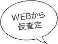 WEBから仮査定