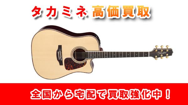 タカミネのギター・エレアコの買取