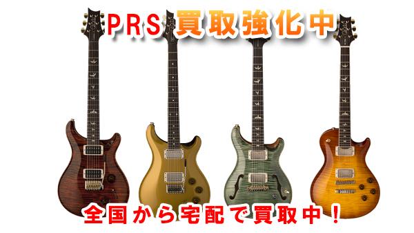 PRS(ポール・リード・スミス)のギター高価買取