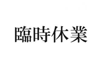 リサイクルショップWEST有田店臨時休業