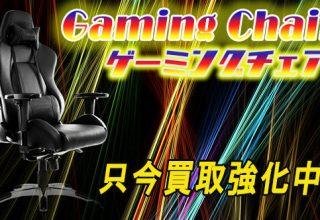 ゲーミングチェアの買取イメージ