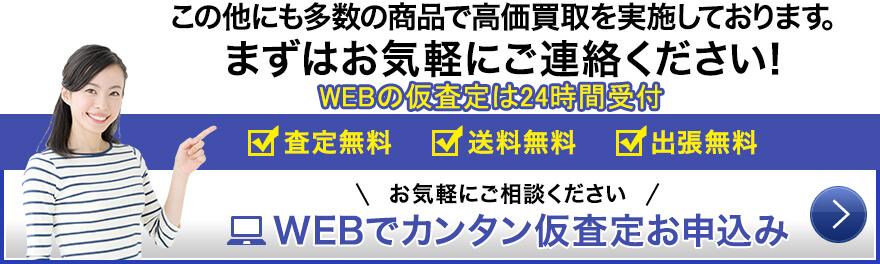 WESTはこのようなお悩み、ご要望を全て解決いたします。査定無料、送料無料、出張無料。お悩みの方はまずはこちらから。WEBでカンタン仮査定お申込み