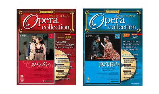 オペラ DVDコレクション