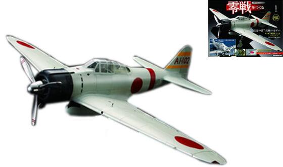 ゼロ戦 零式艦上戦闘機二一型