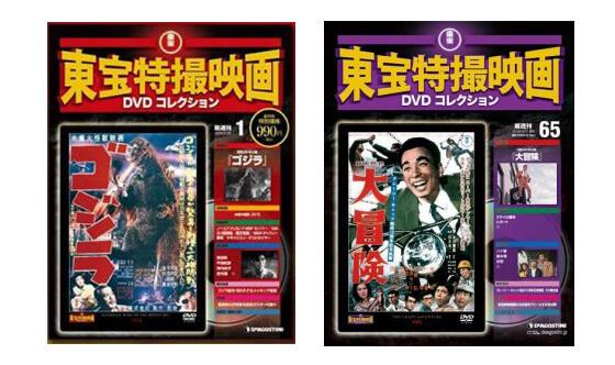 東宝特撮映画 DVDコレクション