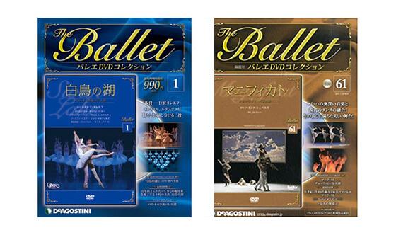 バレエ DVDコレクション