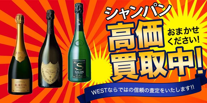シャンパン高価買取