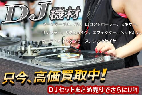 DJ機材のまとめ売りのポップ画像