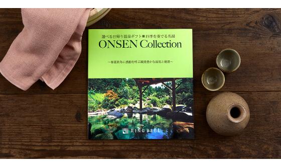 日帰り温泉体験のカタログ