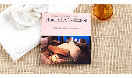 ホテルスパ体験のカタログ