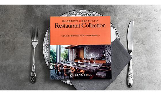 お食事の選べるカタログ