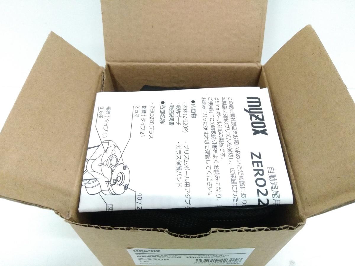マイゾックスの自動追尾用プリズムのZERO220