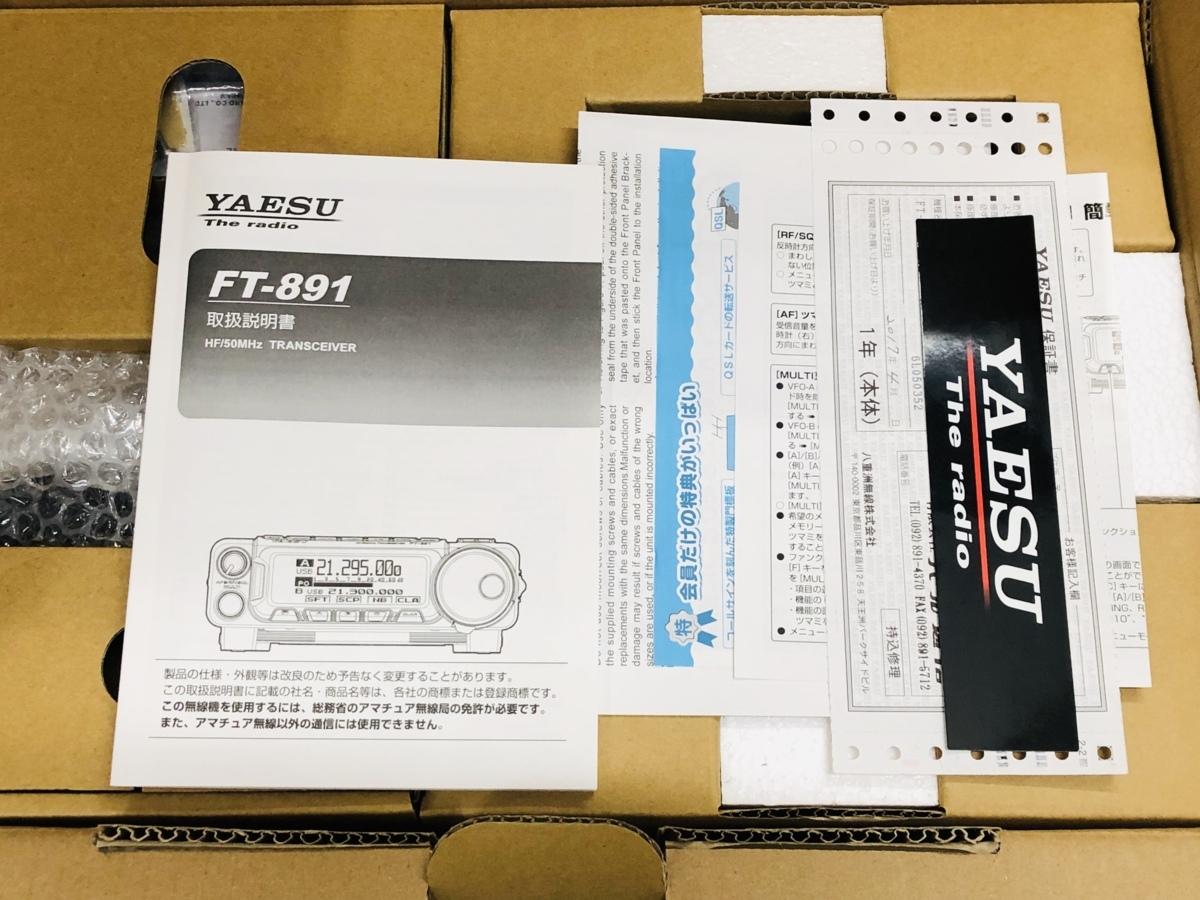 八重洲無線のHF/50MHz帯オールモードトランシーバーのFT-891M