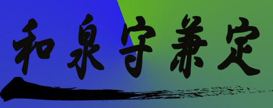 和泉守兼定のイメージ
