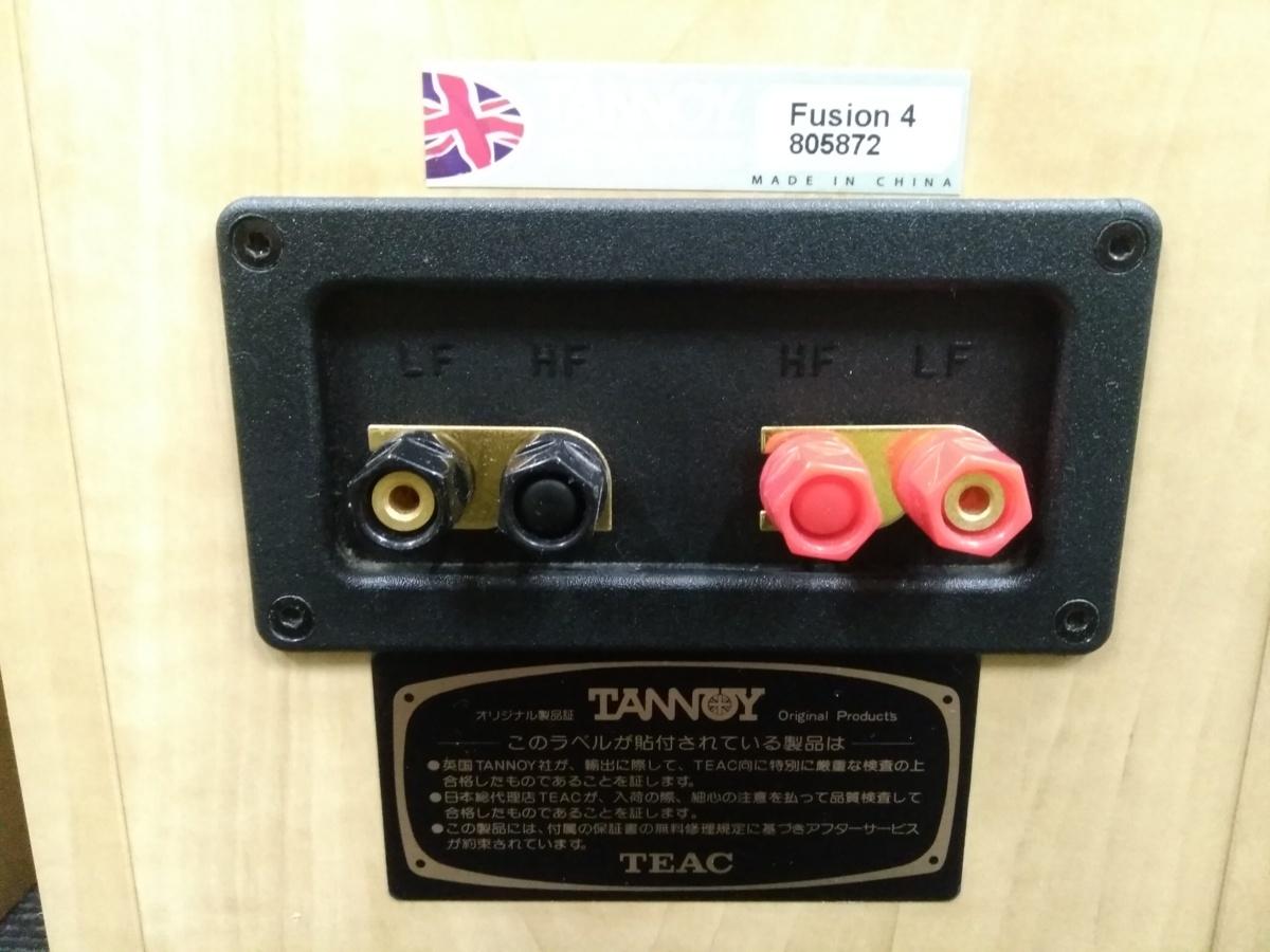 タンノイのスピーカーシステム