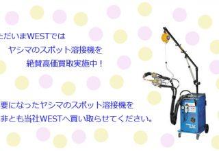 ヤシマのスポット溶接機高価買取