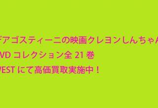 映画クレヨンしんちゃんDVDコレクションの買取