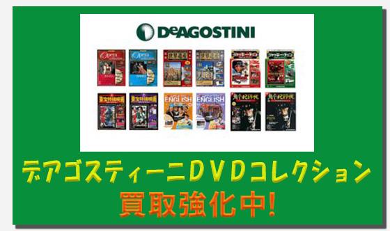 デアゴスティーニのDVDのイメージ