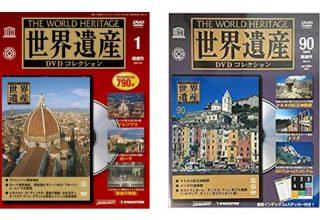 デアゴスティーニの世界遺産DVDコレクション買取