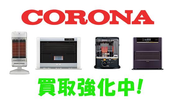 コロナの暖房機
