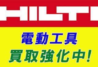 ヒルティの買取イメージ