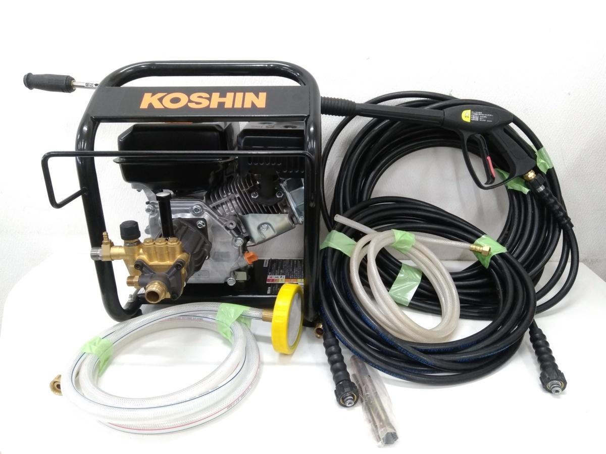 工進のエンジン高圧洗浄機