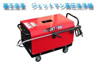 蔵王産業の高圧洗浄機