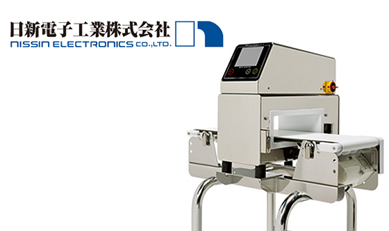日新電子工業の金属検出機