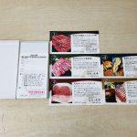 肉の大場 米沢牛 選べるギフト券51000円コース