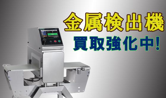 金属検出器の買取イメージ