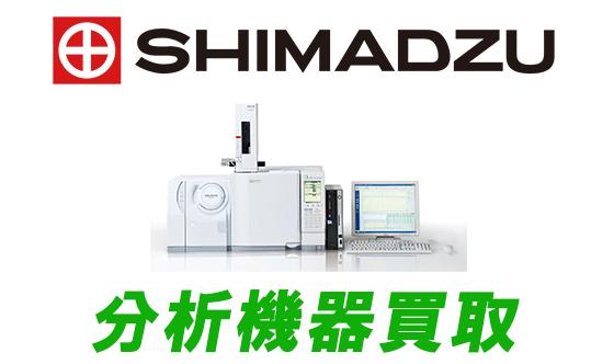 島津製作所の分析機器のイメージ