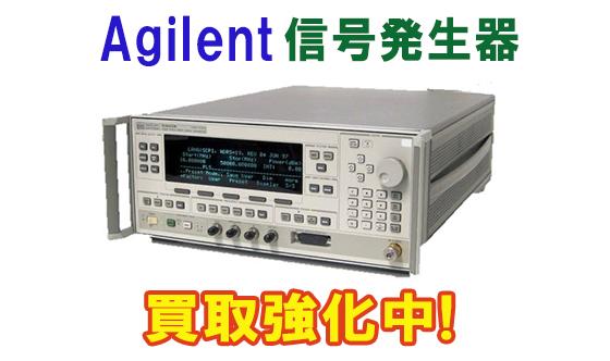 アジレントの信号発生器
