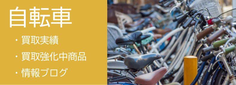 自転車の詳細ページについてはこちら