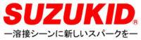 SUZUKID(スター電器製造)